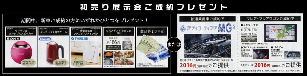 new_present