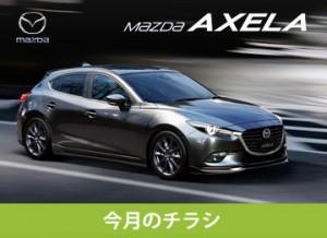 new_axela